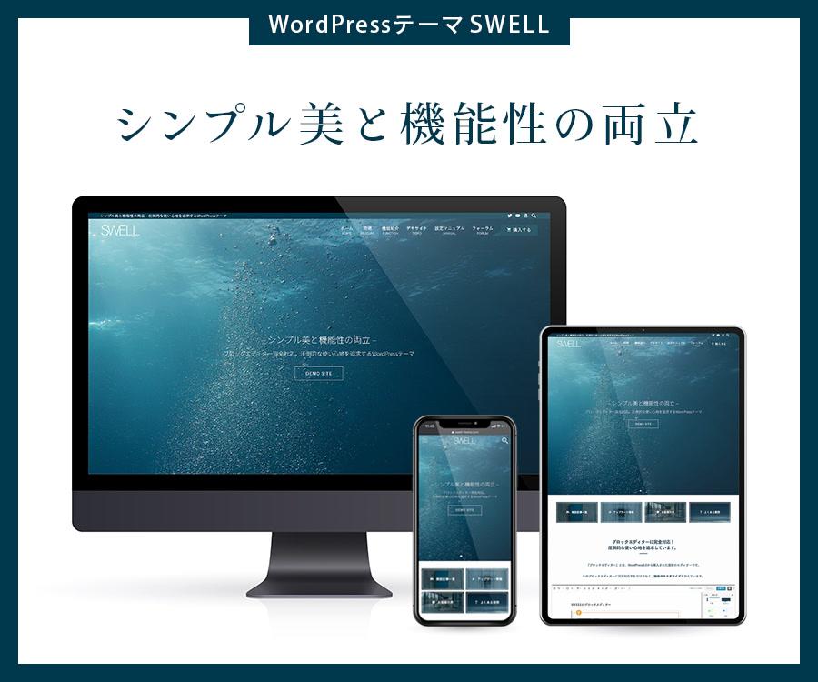 ブログ向けWordPressテーマSWELL