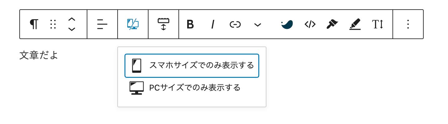 デバイスコントロールボタン