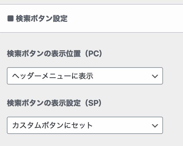 検索ボタンの設定