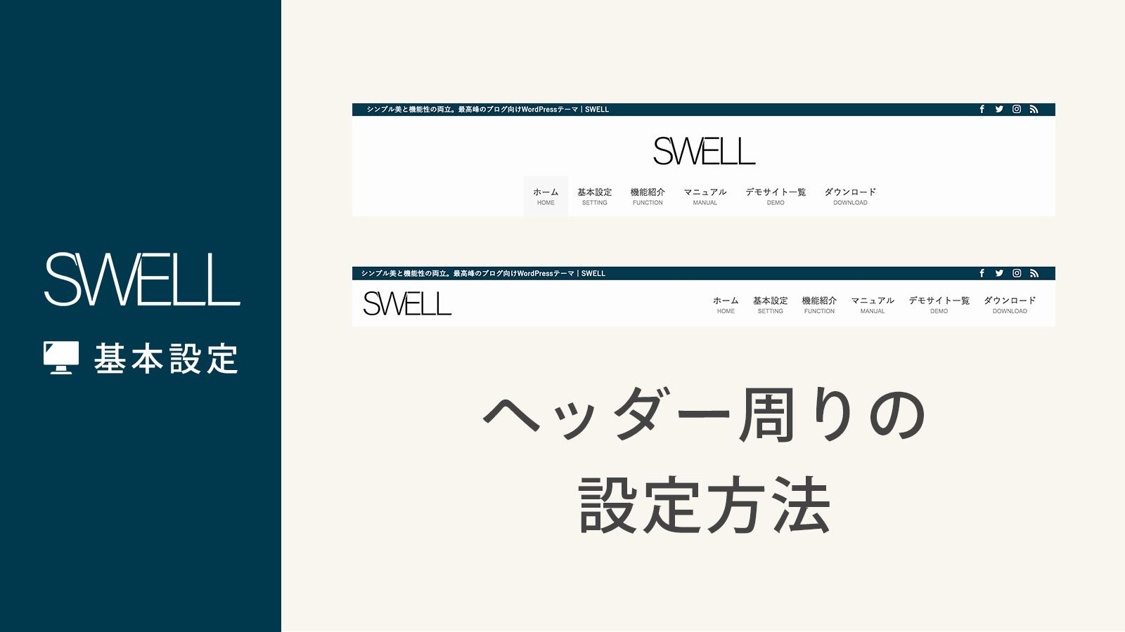 「ヘッダー・ロゴ画像」のデザイン・レイアウト設定 | WordPressテーマ SWELL