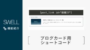 ブログカードを表示できるショートコードの使い方