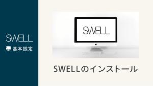 WordPressテーマ「SWELL」をインストールする方法