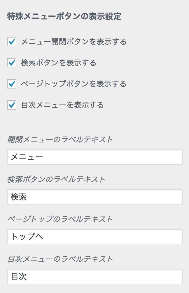 固定フッターメニューのボタン追加画面