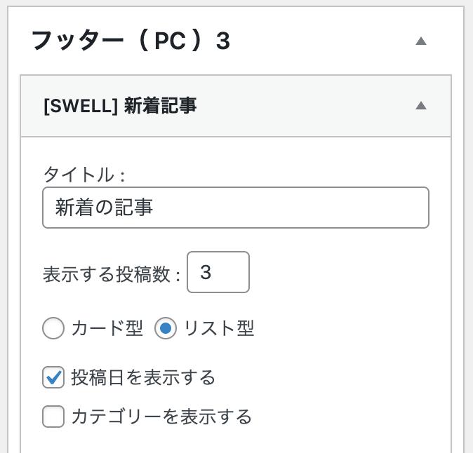 SWELLでの設定