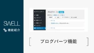 登録したコンテンツを自由に呼び出せる「ブログパーツ」機能