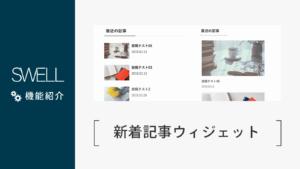 新着記事をサムネイル画像付きでリスト表示できるウィジェット機能