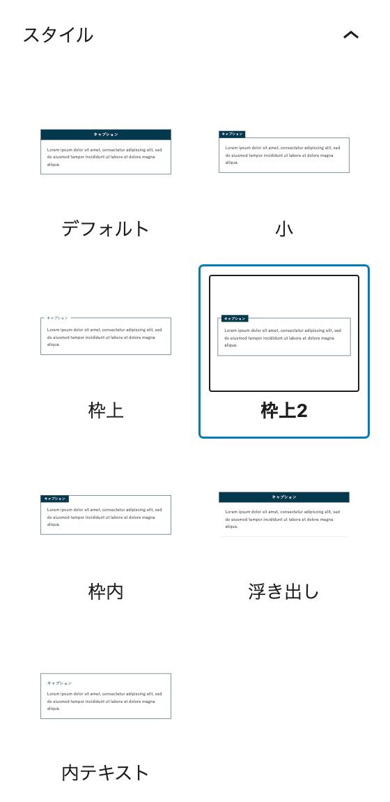 キャプションブロックのスタイル選択