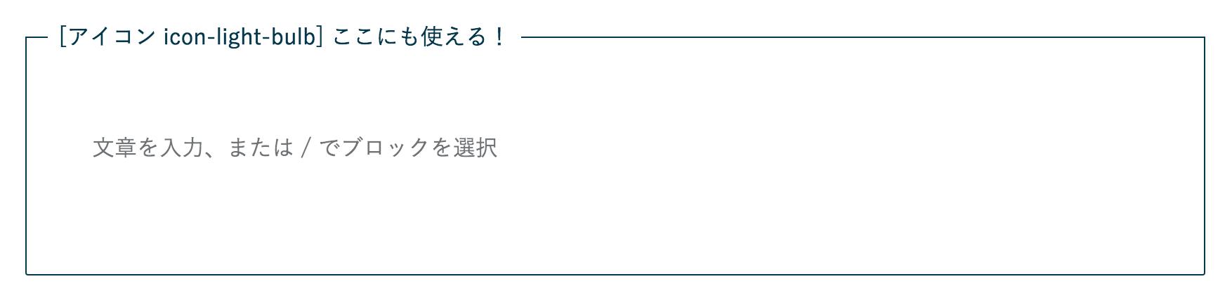 アイコン使用例2