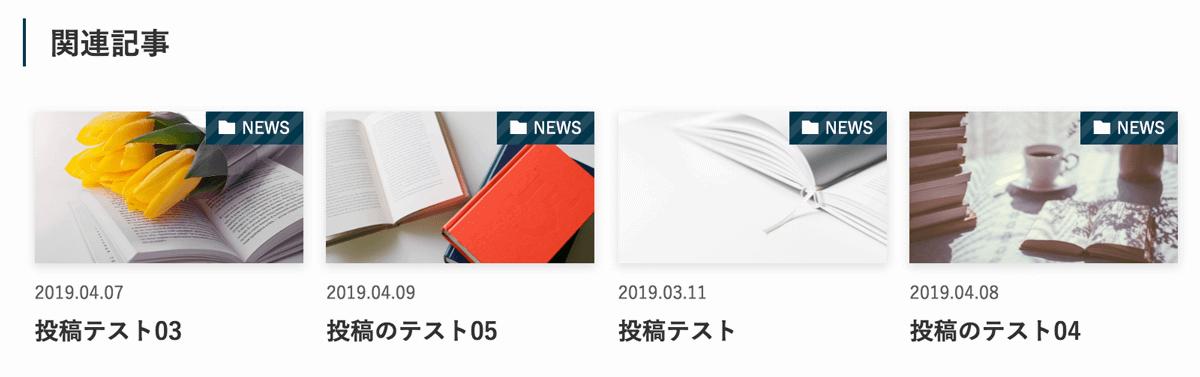 関連記事-カード型