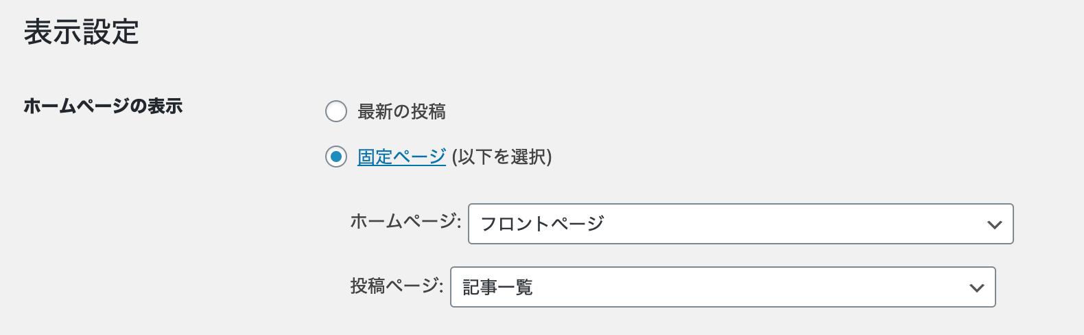ホームページの表示設定