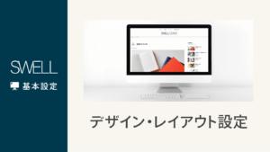 サイトのベースとなるデザイン・レイアウトの設定方法