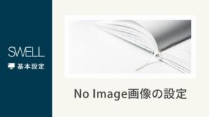 NO IMAGE(ノーイメージ)画像の設定方法