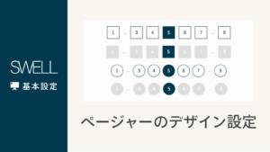 ページャーのデザイン設定方法