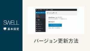 SWELLのバージョンアップデートに伴うテーマの更新方法