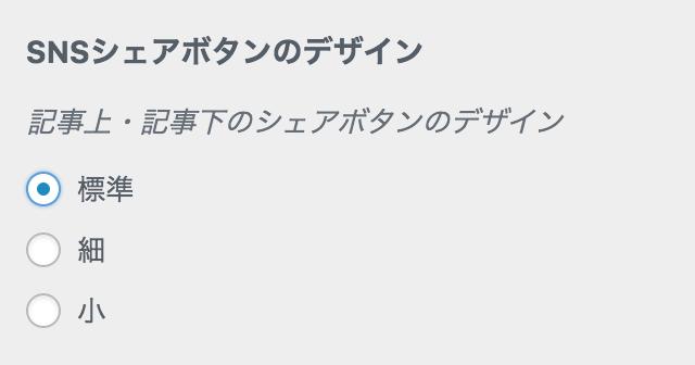 SNSシェアボタンのデザイン設定