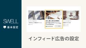 投稿リストにインフィード広告を表示する方法【Google AdSense】