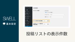 トップページ・アーカイブページの投稿リストの表示件数を変更する方法