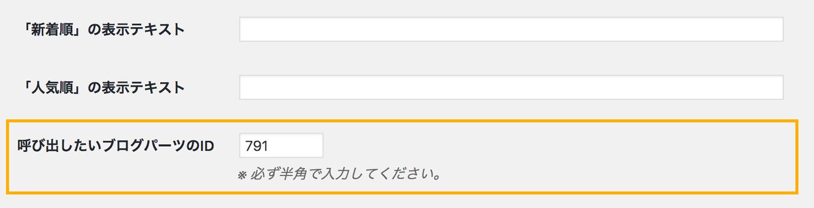 呼び出したいブログパーツIDの設定