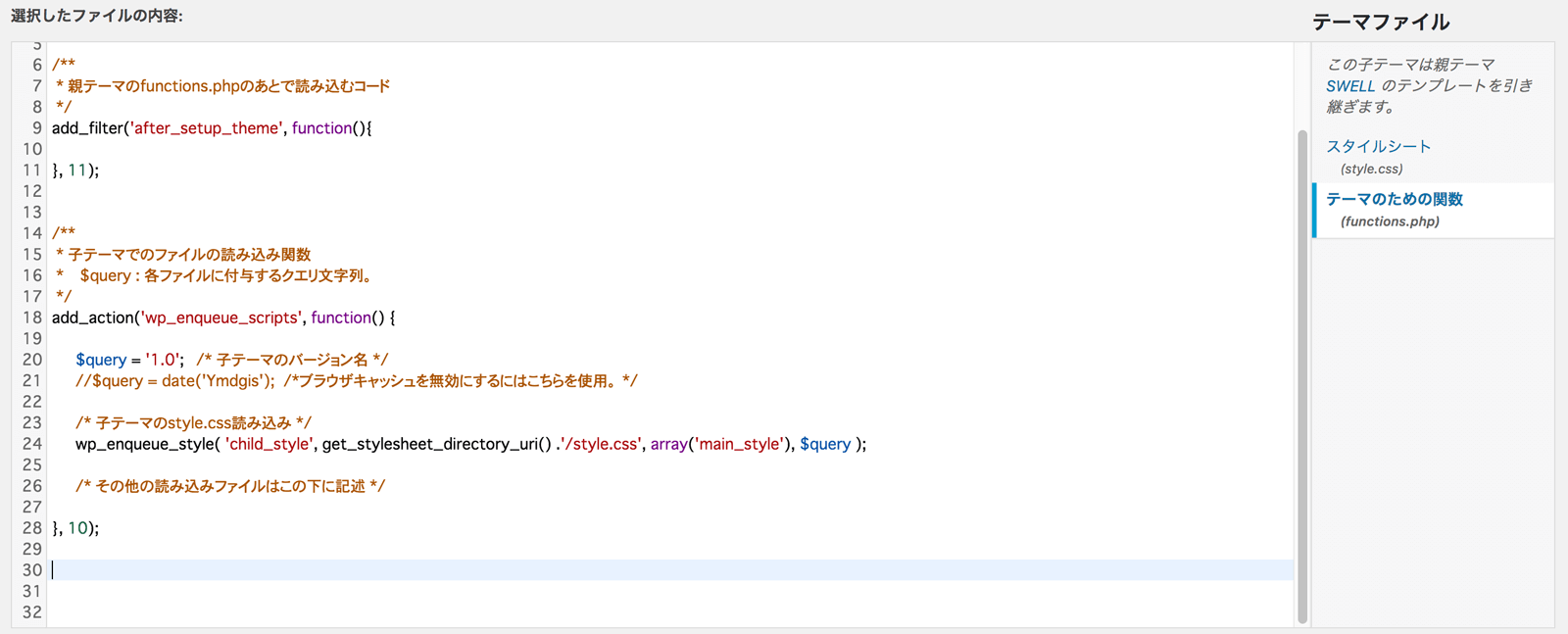 functions.php編集位置
