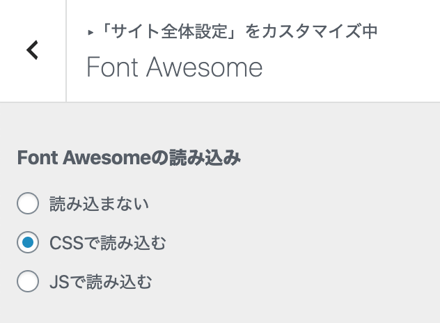 Font Awesomeの設定