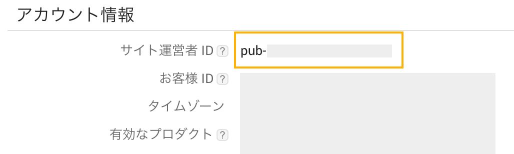 サイト運営者ID表示位置