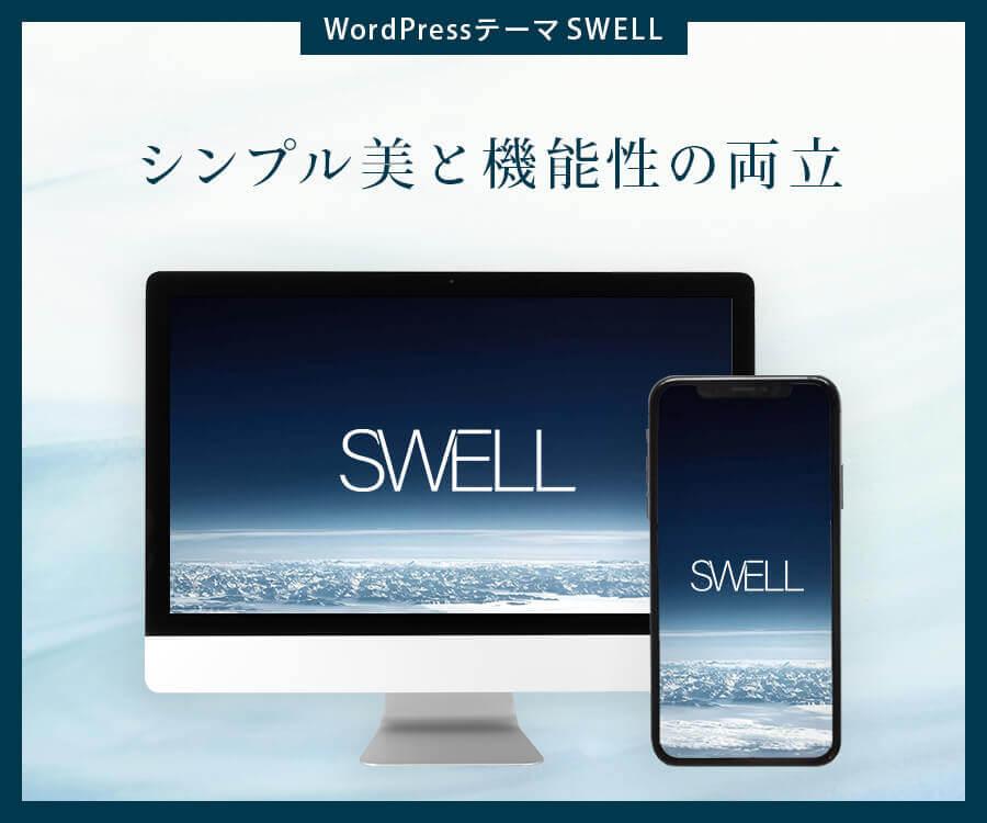 SWELLプロモーション用バナー