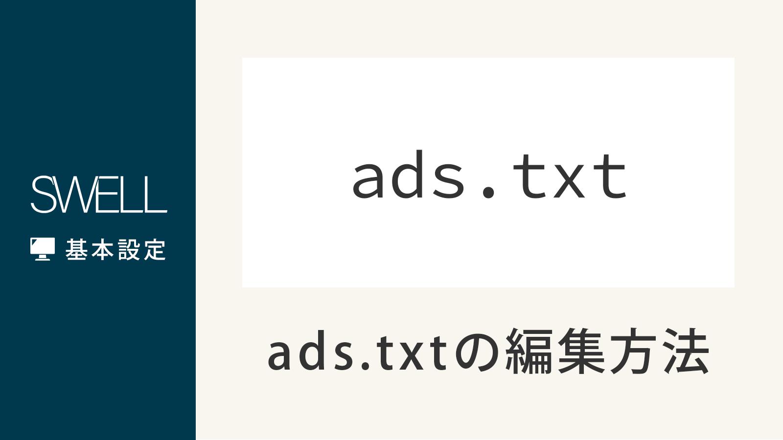 SWELLで「ads.txtファイル」を編集する方法【Google AdSense対策】 | WordPressテーマ SWELL