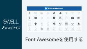 SWELLで「Font Awesome」のアイコンを使う方法