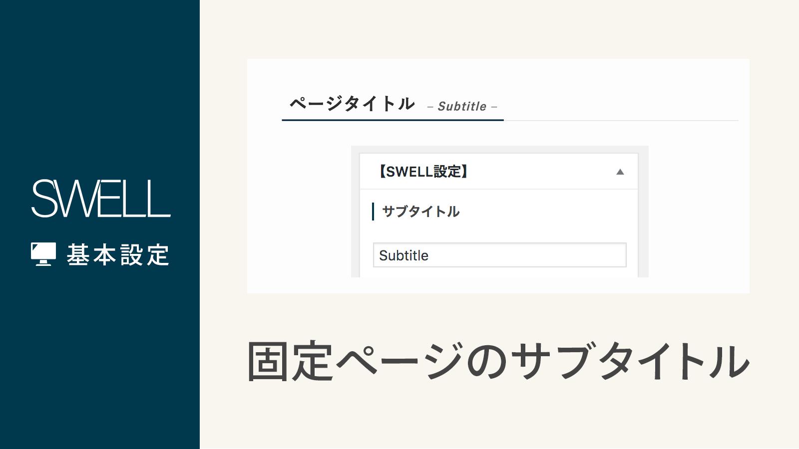固定ページにサブタイトルを表示する方法 | WordPressテーマ SWELL