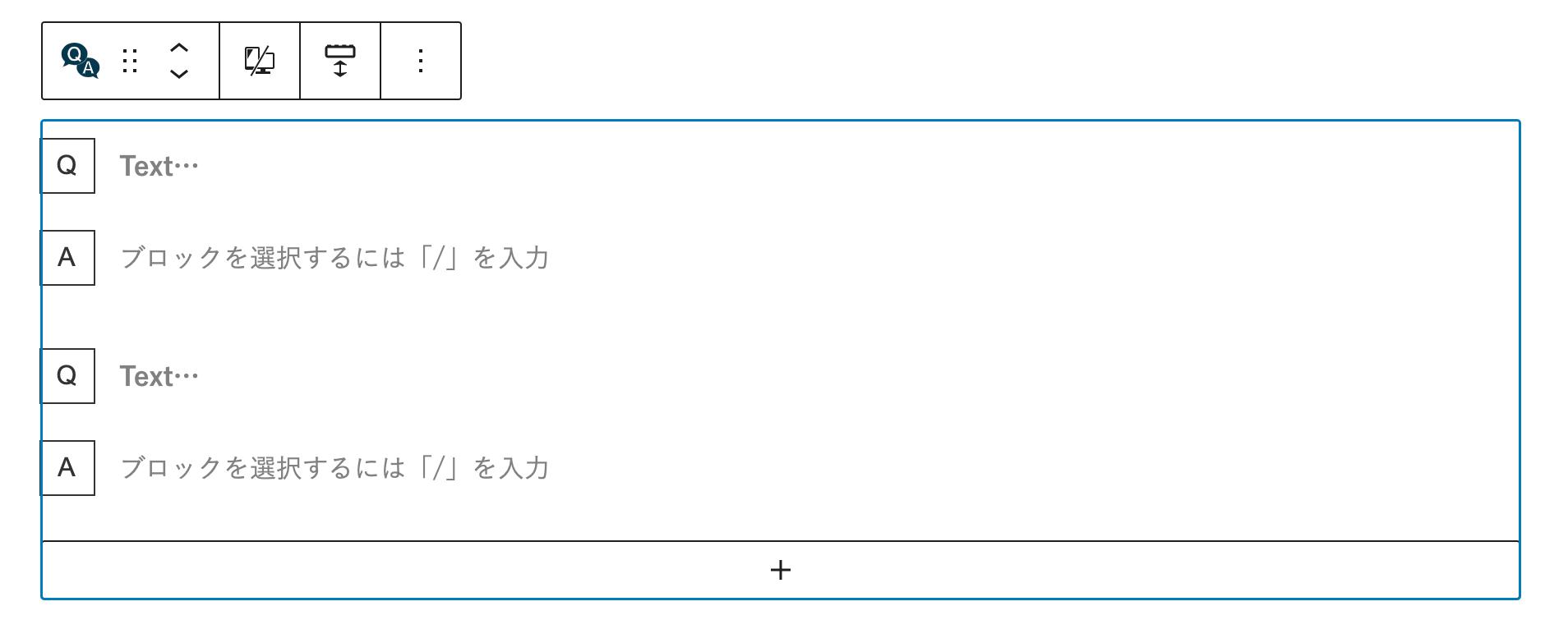 FAQブロックの初期状態