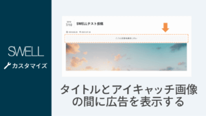 記事のタイトルとアイキャッチ画像の間に広告を表示させる方法
