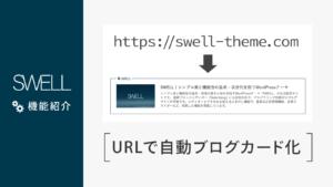 URLをペーストするだけで自動ブログカード化する機能