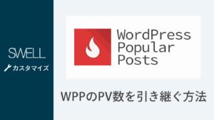「WordPress Popular Posts」のPV数を「SWELL」へ引き継ぐ方法