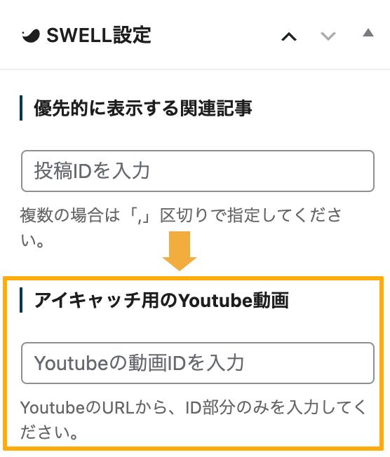 YoutubeIDの設定欄
