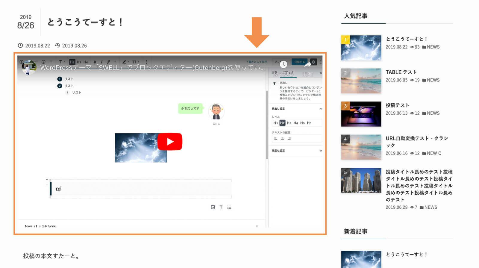 Youtube動画を埋め込んだ場合の表示例