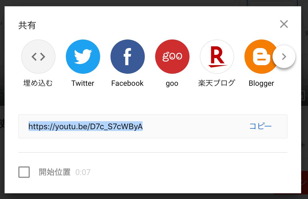 Youtube共有画面