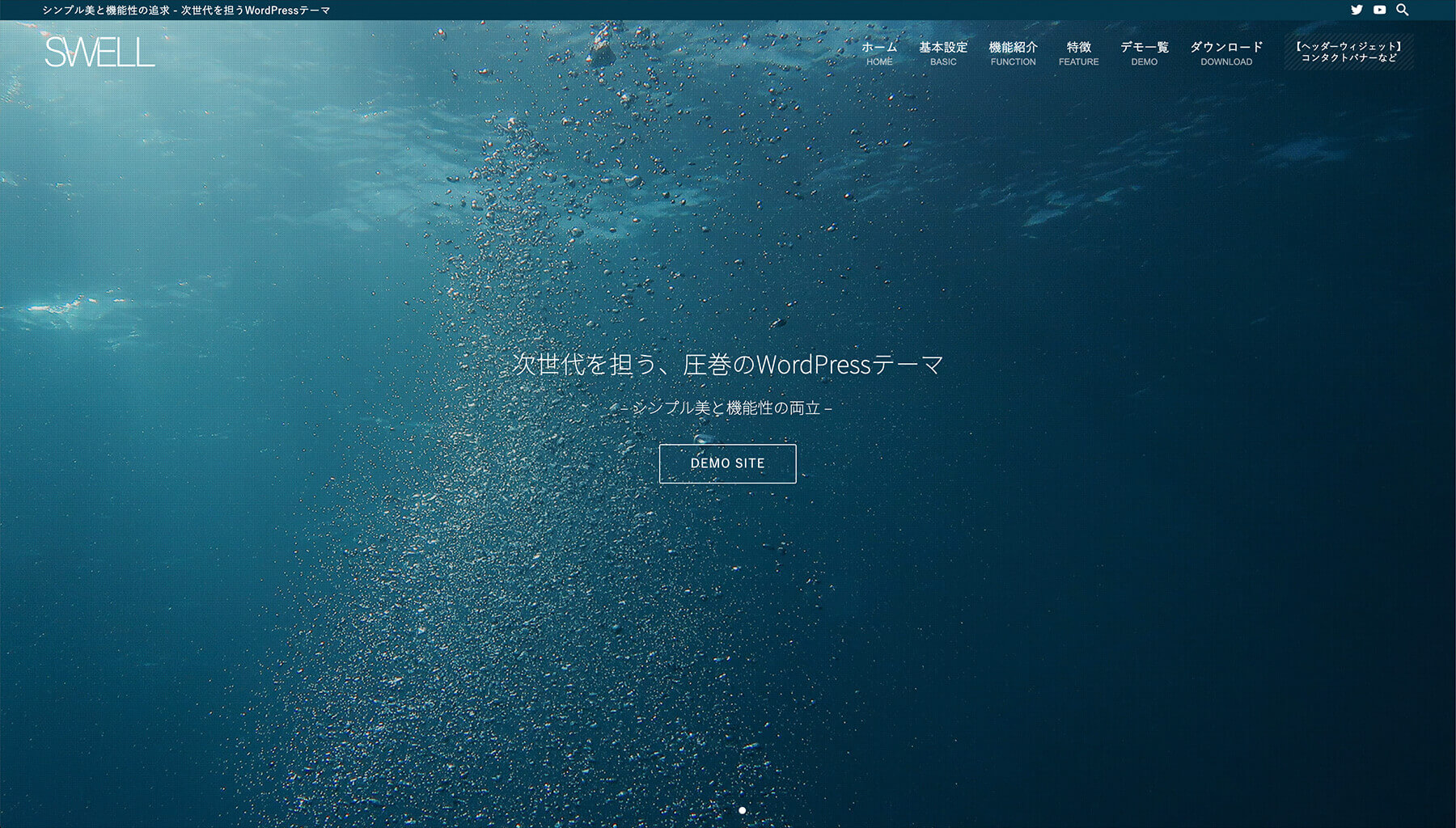 SWELL OFFICIAL SITE