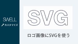 SVGロゴ