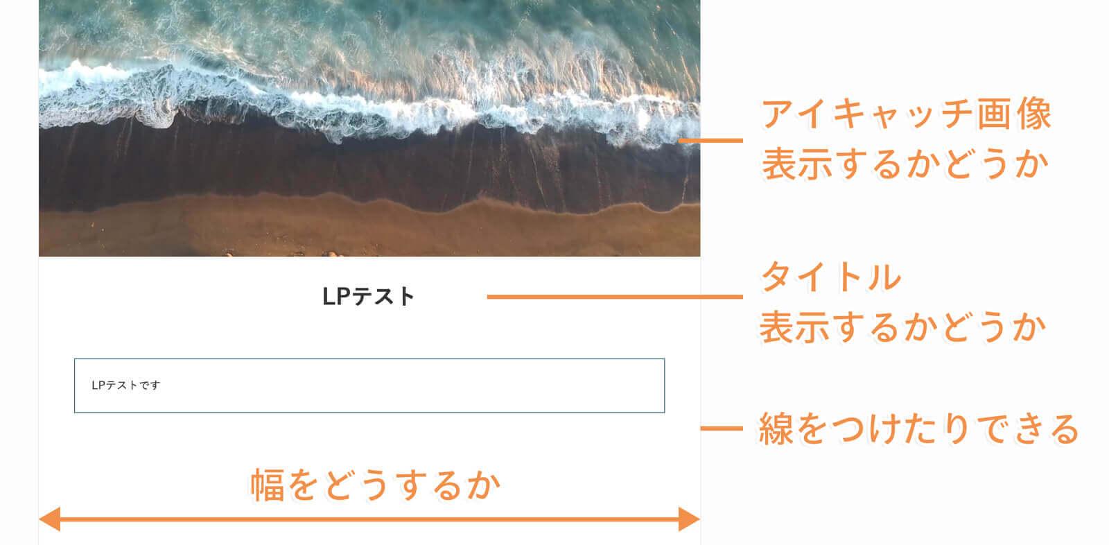 LPの設定項目説明画像
