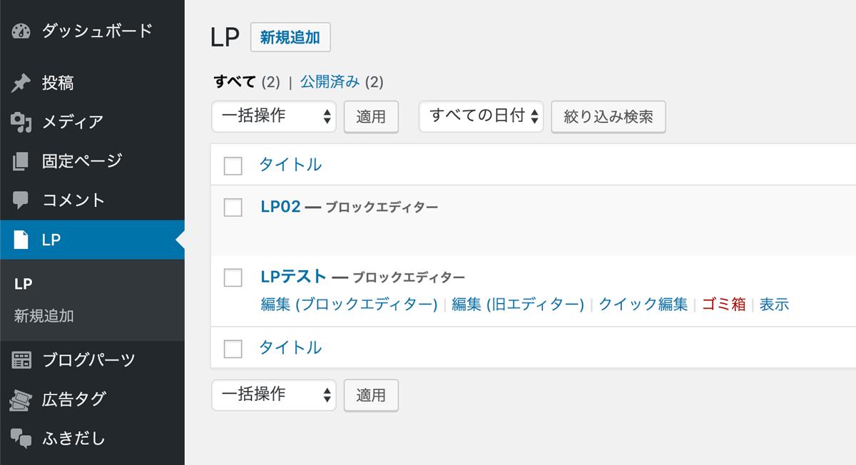 LP一覧画面