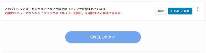 SWELLボタンのエラー状態