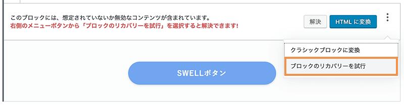 SWELLボタンのエラーを解決するボタン