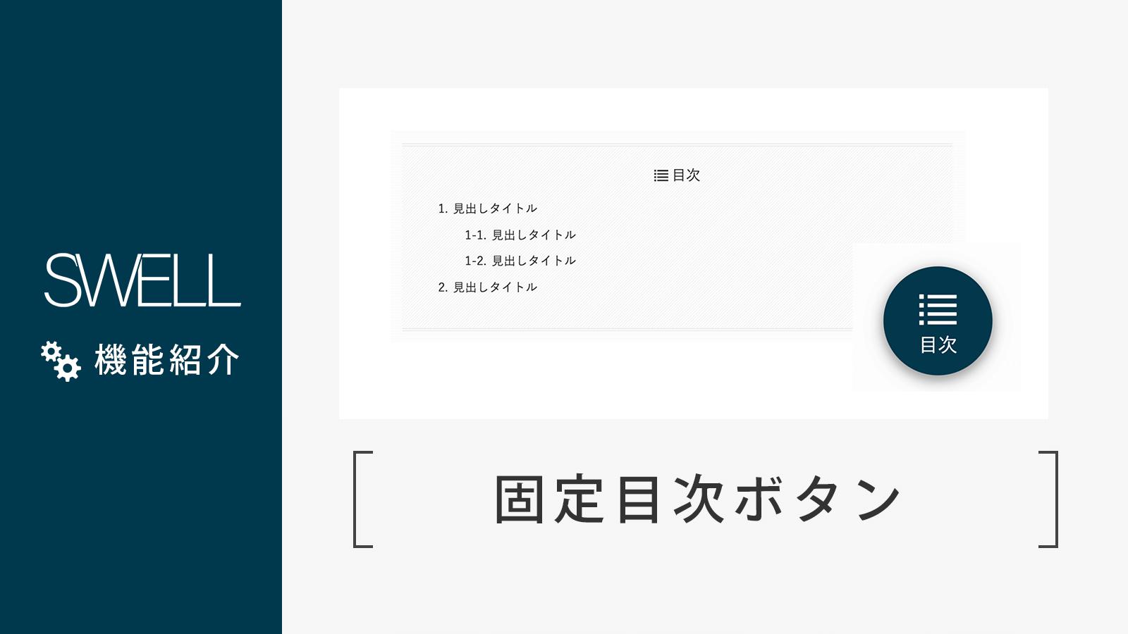 固定目次ボタンの設定方法 | WordPressテーマ SWELL