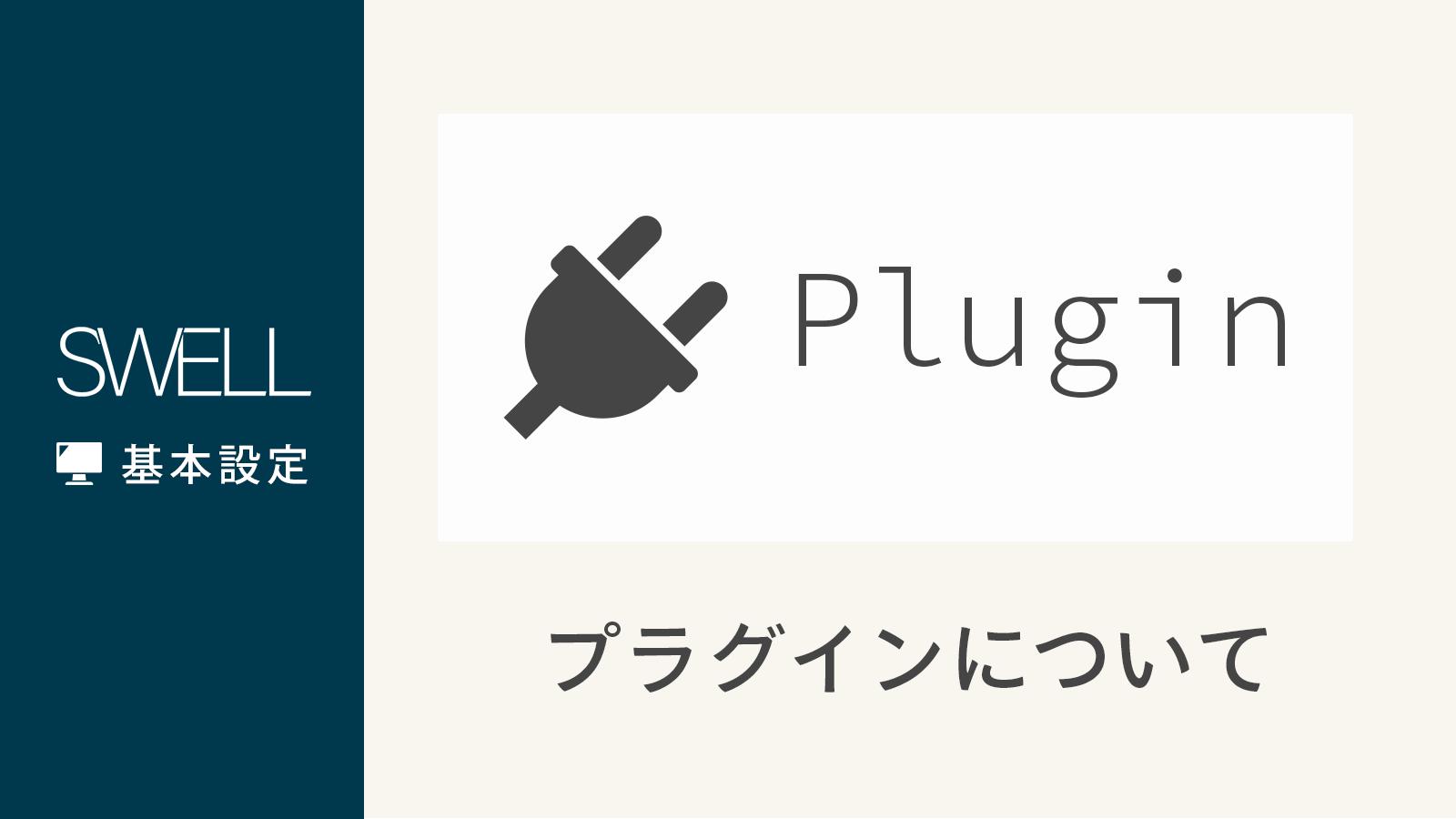 SWELLで非推奨・不必要なプラグインと、推奨プラグインについて | WordPressテーマ SWELL