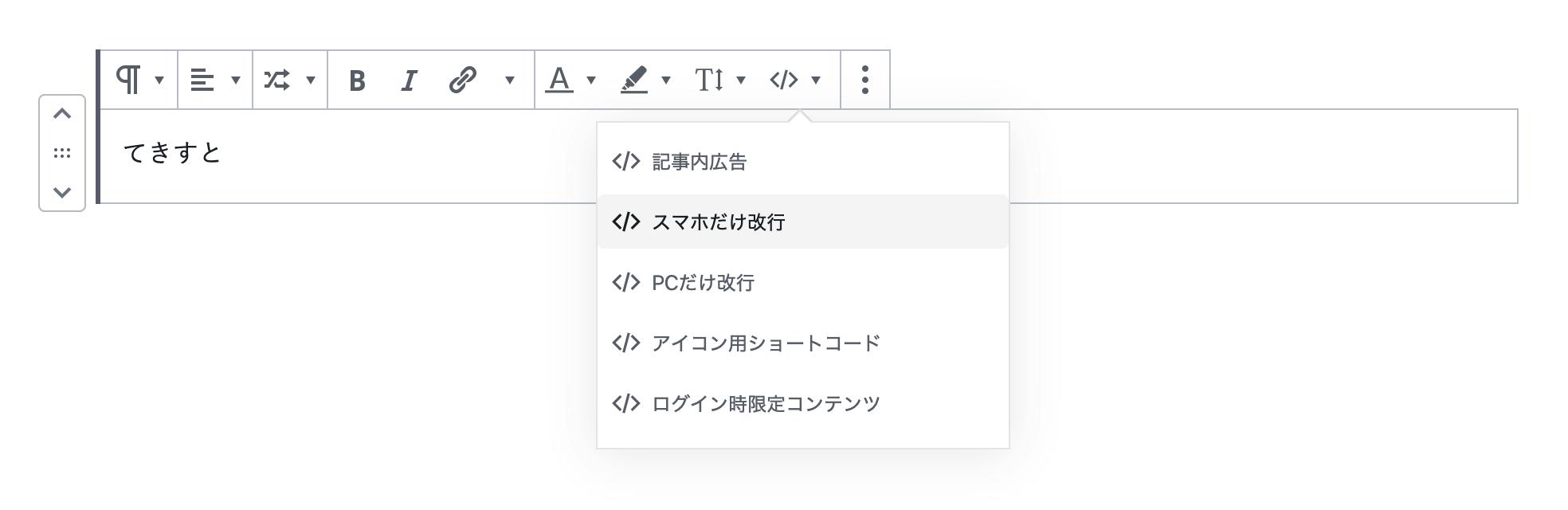ショートコードの簡単挿入ボタン