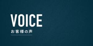 ご利用者様の声(レビュー記事一覧)