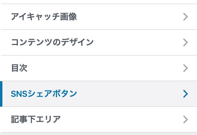 「投稿・固定ページ」>「SNSシェアボタン」