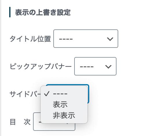 ページごとのサイドバーの表示・非表示の設定