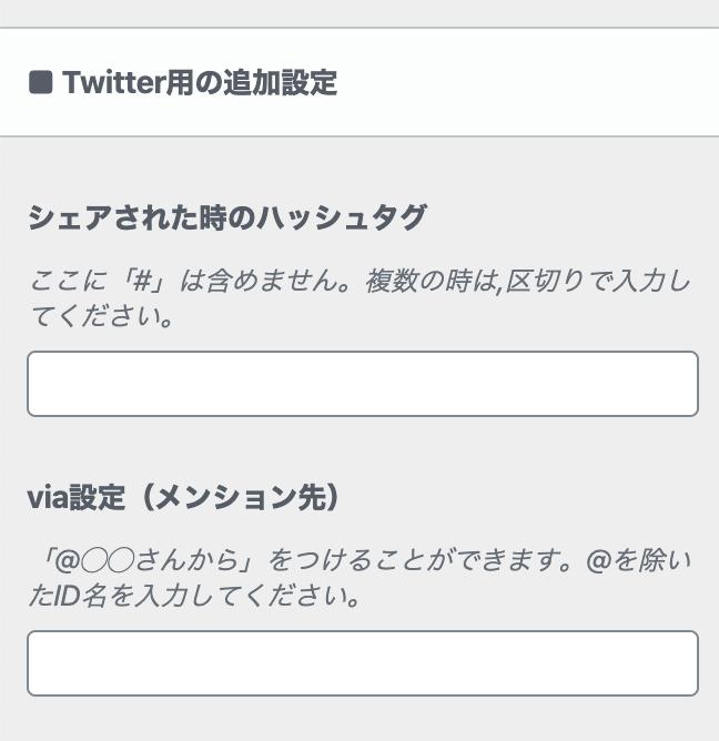Twitterシェア時の追加設定