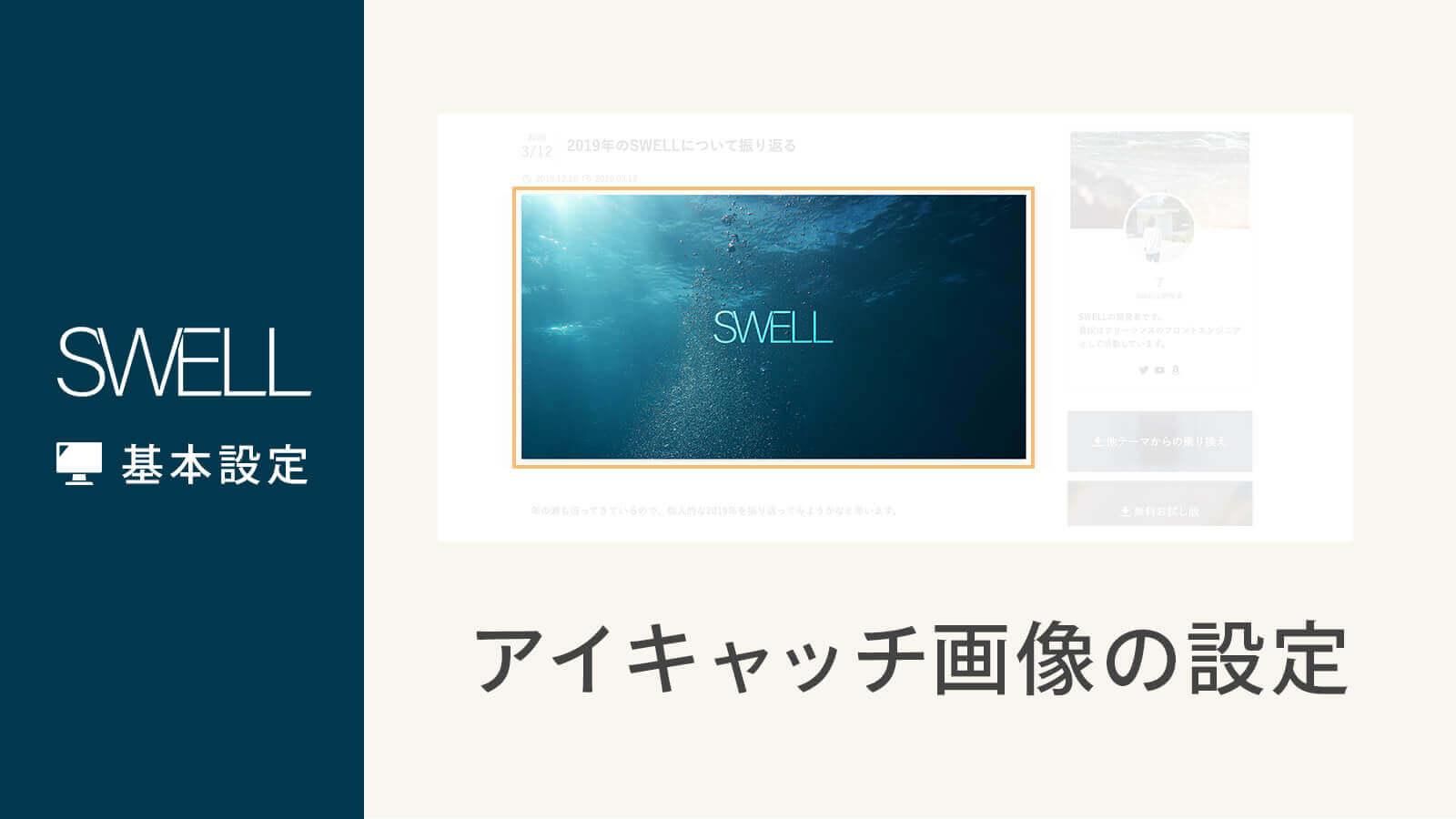 投稿・固定ページでのアイキャッチ画像の表示方法 | WordPressテーマ SWELL
